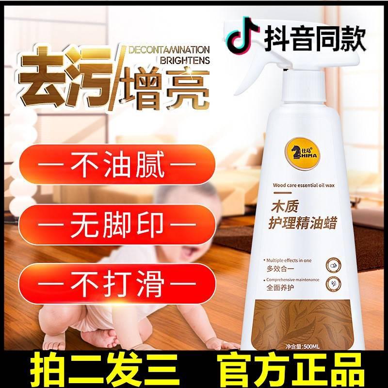 仕马木质护理精油蜡家具护理清洁剂红木复合地板皮革保养去污增亮