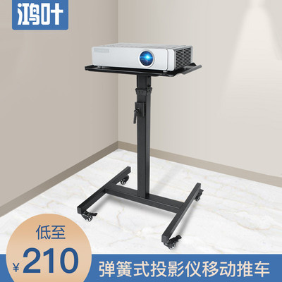 Hongye projector bracket placement table tray floor household Epson BenQ to increase the universal bracket retractable mobile belt pulley to put the projector bracket cart storage shelf