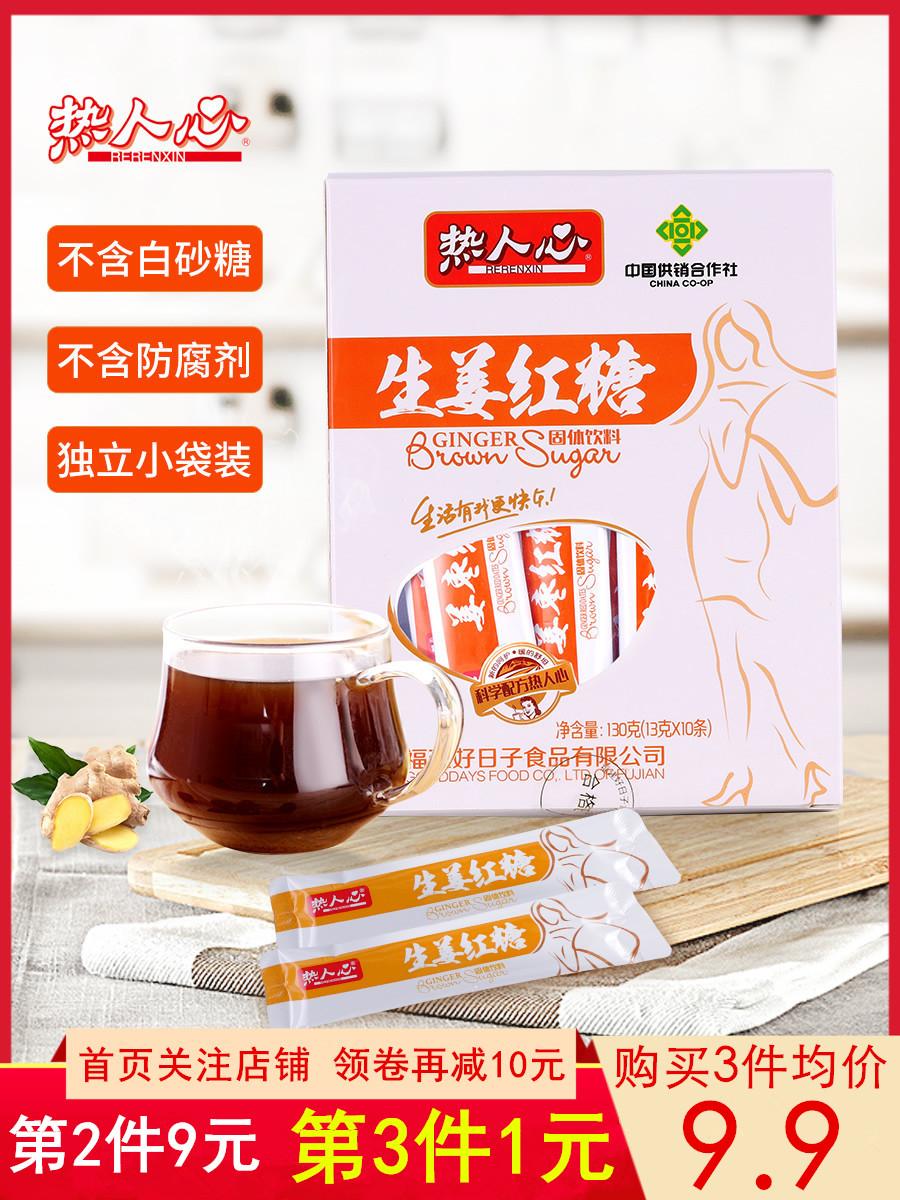 热人心红糖姜茶大姨妈阿胶红糖水调理气血老姜汤红糖块单独小包装
