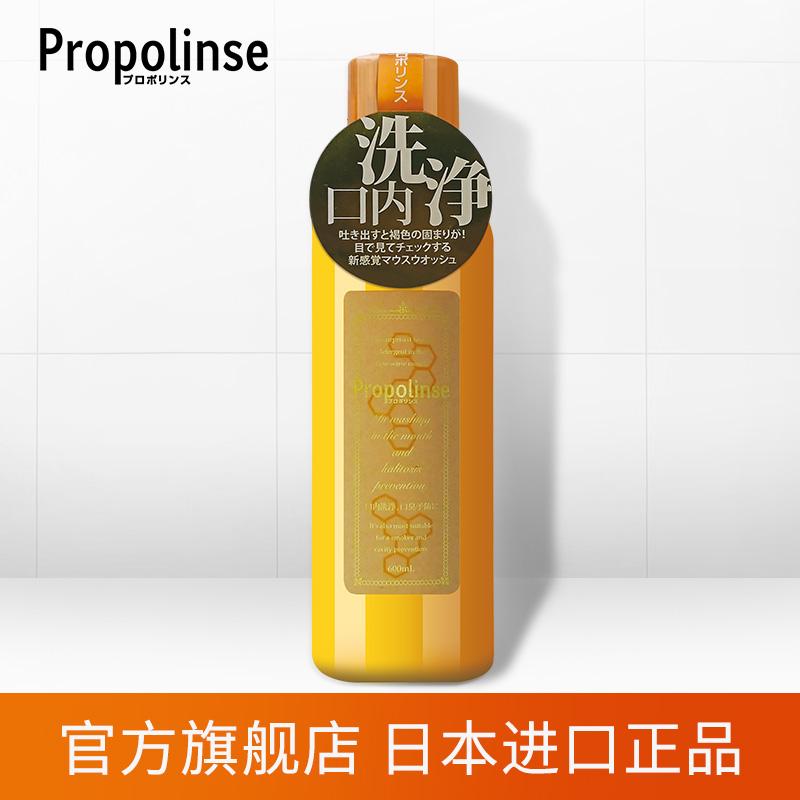 日本Propolinse比那氏蜂胶漱口水600ml旗舰店 清新口气杀菌除口臭