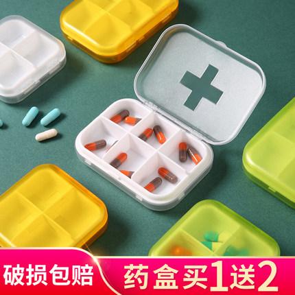 小药盒便携女一周分装药盒随身收纳分药盒迷你药品丸盒子密封薬盒