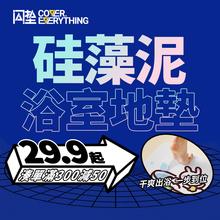 29.9起!!浴室硅藻泥吸水防滑地垫!!无瑕疵