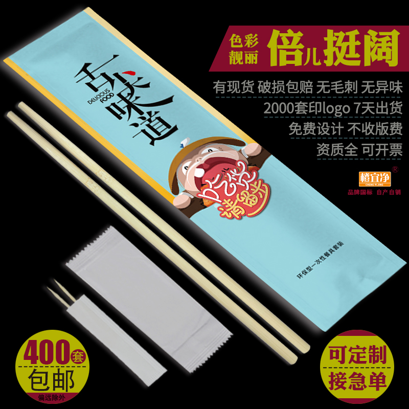 Disposable chopsticks customized logo hotel special three four piece set with wet towel towel hot pot extended tableware set