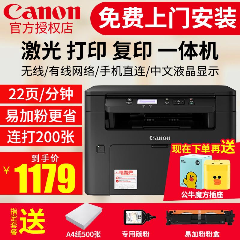 【买就送粉盒】佳能mf113w家用打印机(用520元券)