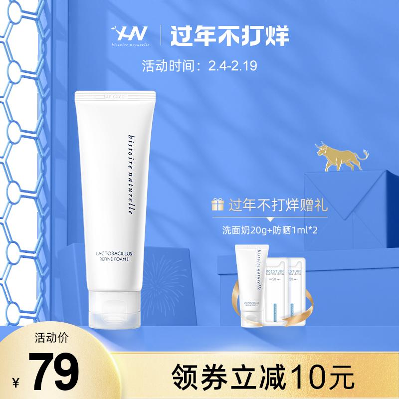 荷诺氨基酸益生菌洗面奶120g弱酸性洁面温和清洁净润女学生官方