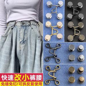 暗扣免钉收腰纽扣风纪扣牛仔裤扣子可调节拆卸裤腰大改小免缝神器