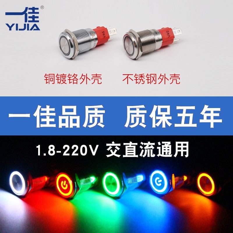 10a大电流金属按钮16mm开关圆形启动停止防水带灯自锁自复位