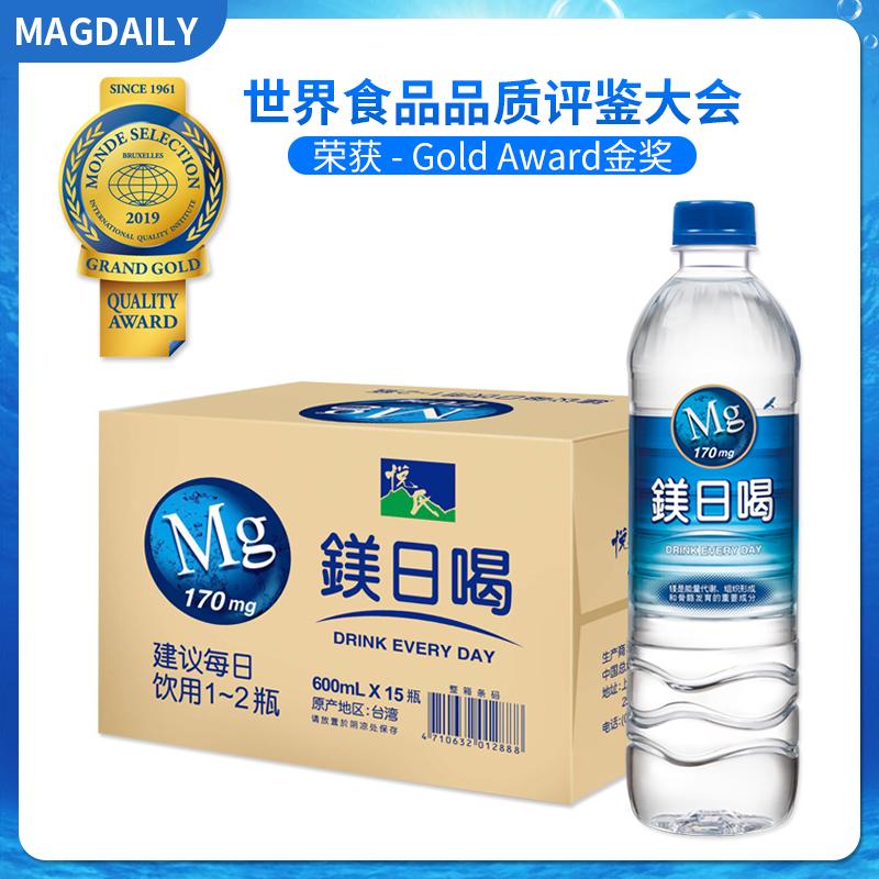 悦氏镁日喝饮用水整箱中国台湾进口矿泉水600ml*15瓶/600ml*6瓶