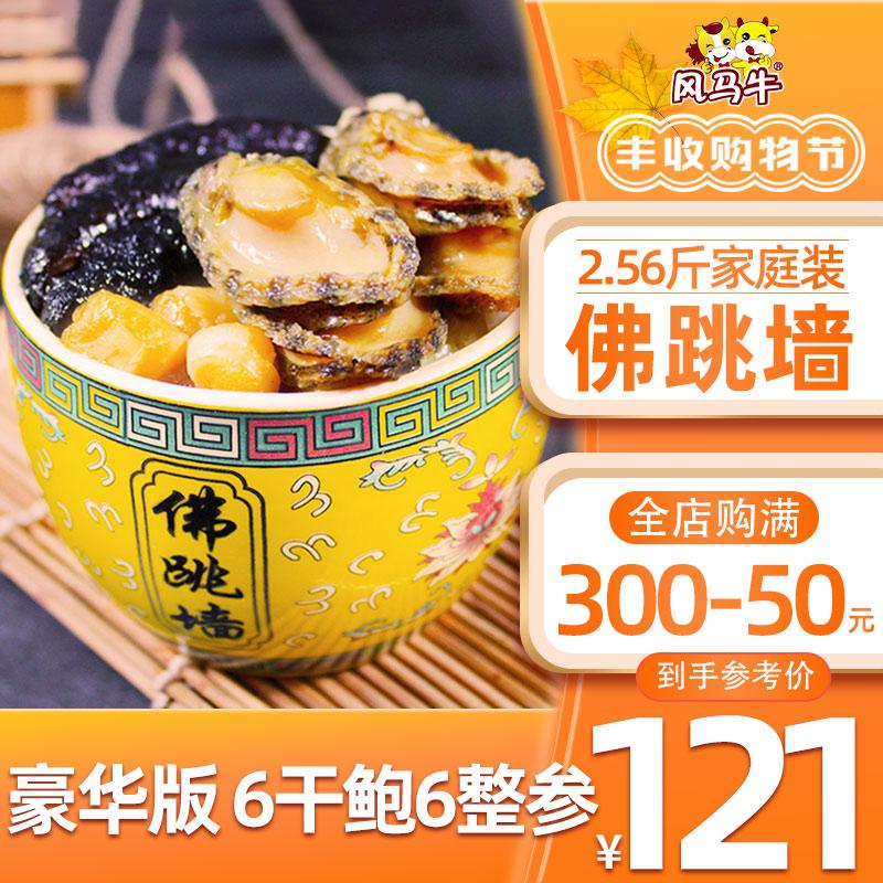 风马牛佛跳墙金汤加热即食大份海鲜干鲍鱼捞饭海参水产大盆菜礼盒
