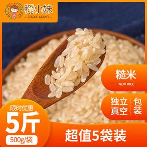 领2元券购买稻小妹东北糙米5斤低脂糙米饭玄米