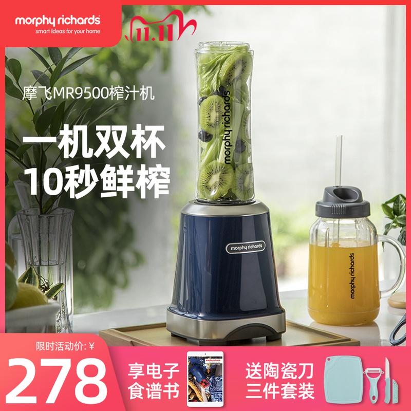 摩飞榨汁机家用水果小型电动便携式多功能榨汁杯迷你打炸果汁机