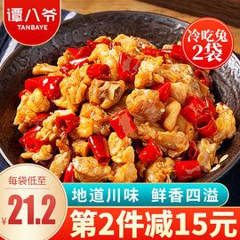 谭八爷自贡冷吃兔麻辣兔肉四川特产香辣兔头兔腿网红零食小吃2袋图片