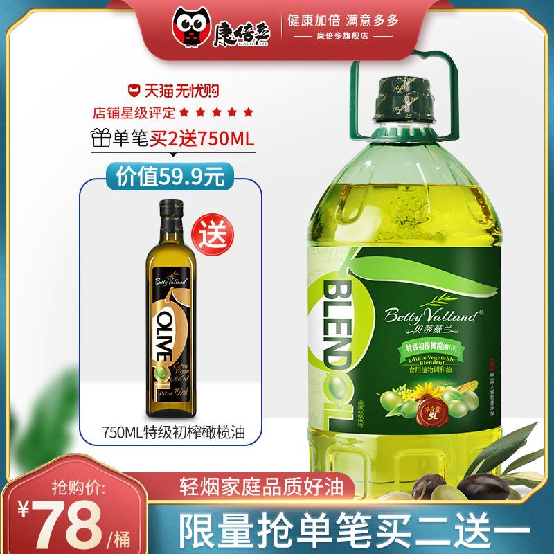 贝蒂薇兰10%特级初榨橄榄油食用油非转基因色拉油调和油橄榄油5L
