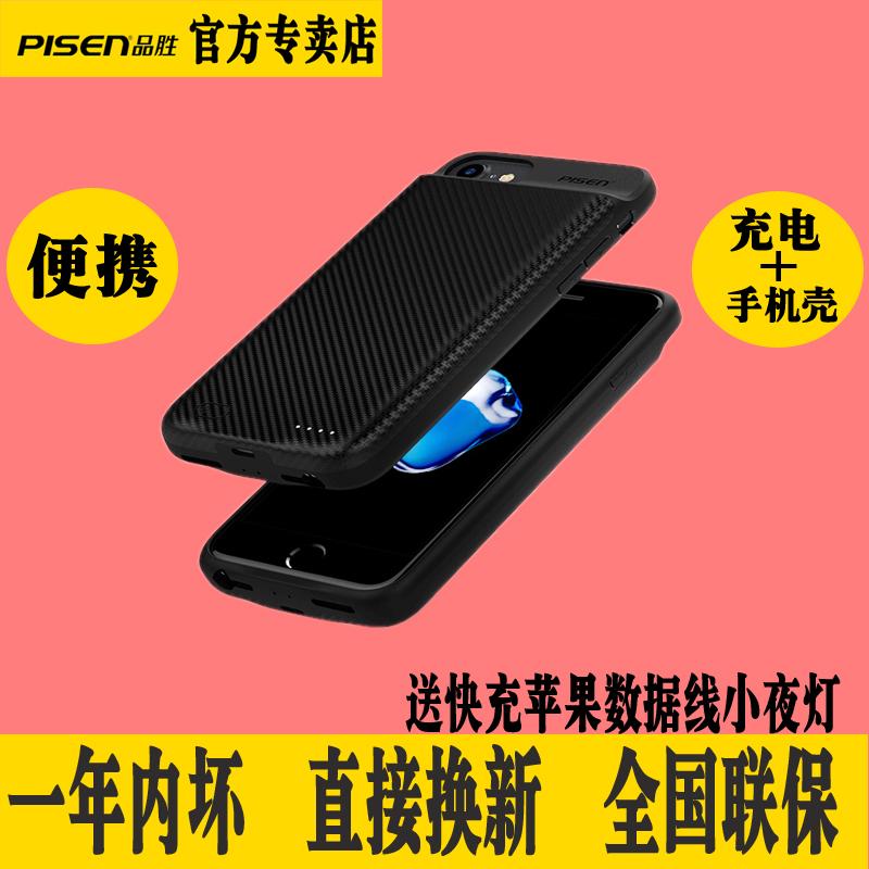 品胜苹果6s背夹iphone6s便携充电宝