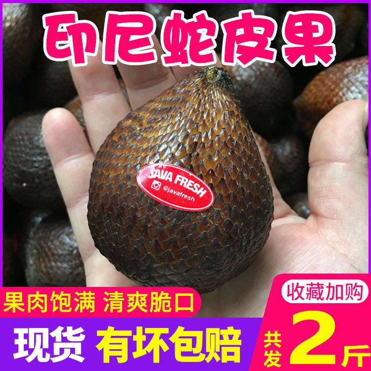 印尼蛇皮果进口新鲜稀有水果罕见特别稀奇古怪热带 2斤装顺丰包邮