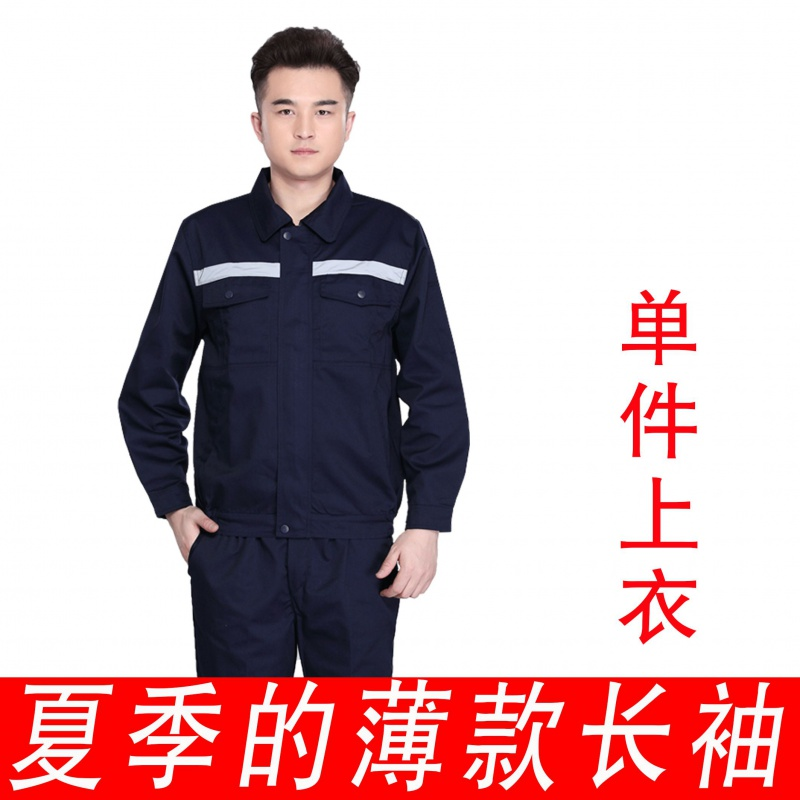 Summer thin long sleeve overalls suit mens cotton wear-resistant construction clothing railway overalls labor protection clothing