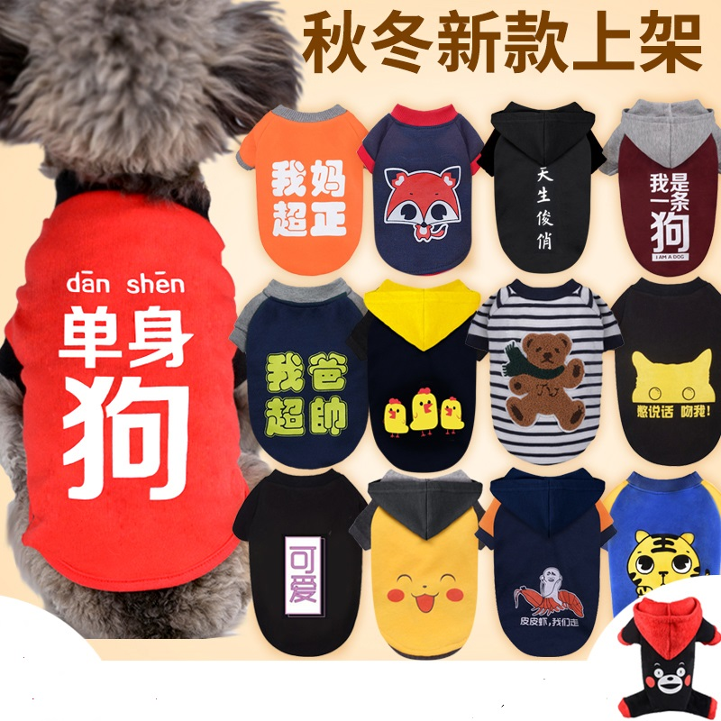 Small dog West Highland Bellington chihuagui lady butterfly pet dog bixiong autumn and winter clothing package