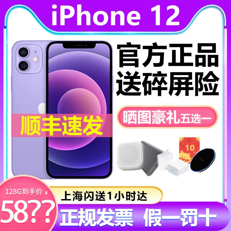 中國代購|中國批發-ibuy99|iphone|【赠送碎屏险】Apple/苹果 iPhone 12苹果iPhone12 全网通5G手机苹果12新品…