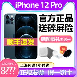 【上海同城闪送1小时】苹果iPhone 12 Pro 全网通手机5G新品#官方旗舰店智能 国行正品原装