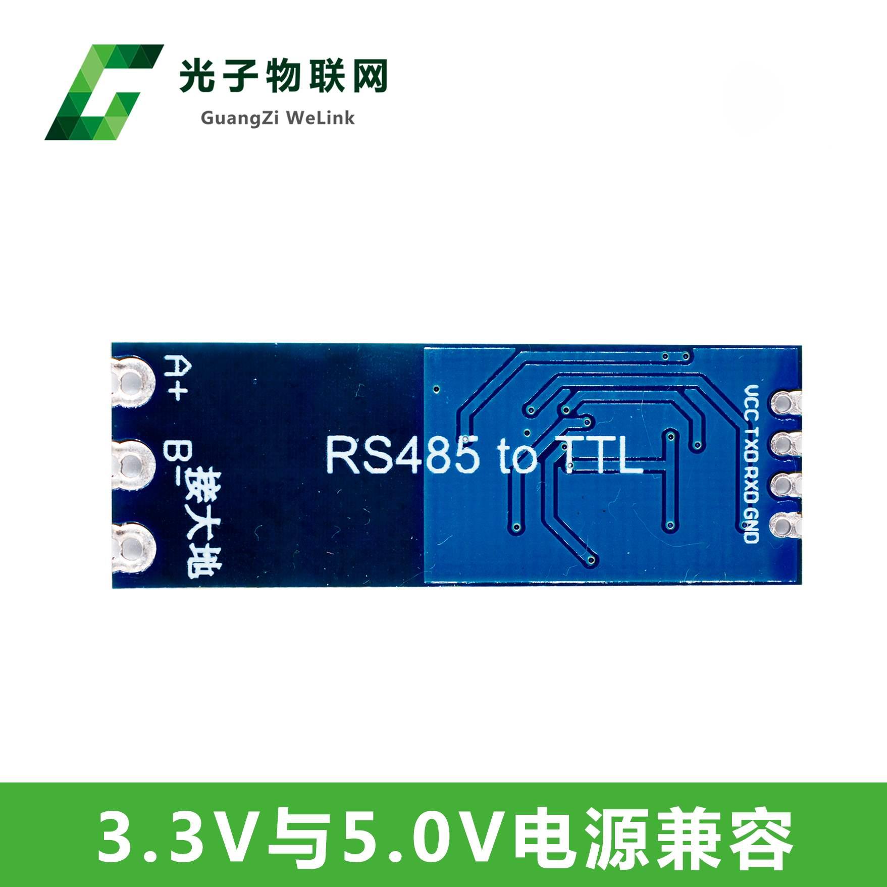 单片机ttl转rs485模块 485转串口uart电平互转 硬件自动流向控制