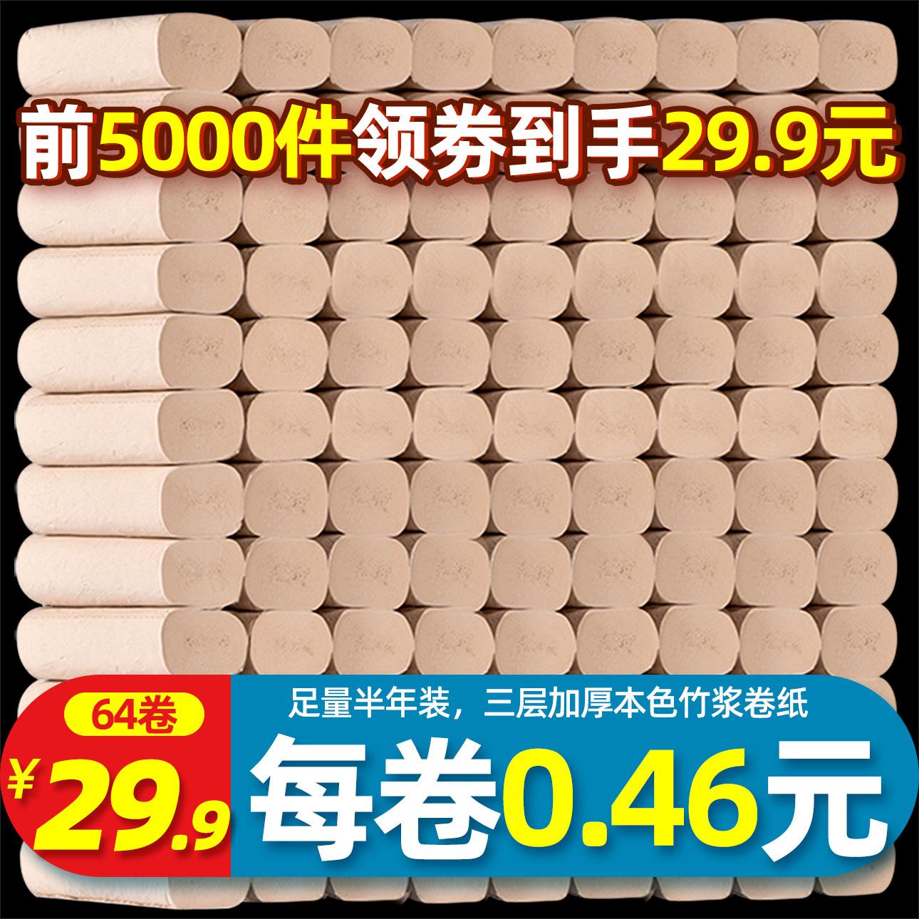 纯竹工坊竹浆本色纸巾原浆家用卷纸热销345件限时2件3折