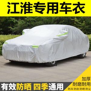 专用于江淮瑞风S3汽车车衣S4车罩S2S7S5和悦iEV7车套防晒防雨加厚