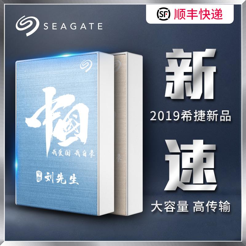 券后799.00元顺丰 希捷移动硬盘4t 姓名定制4tb 高速大容量mac兼容苹果外置PS4