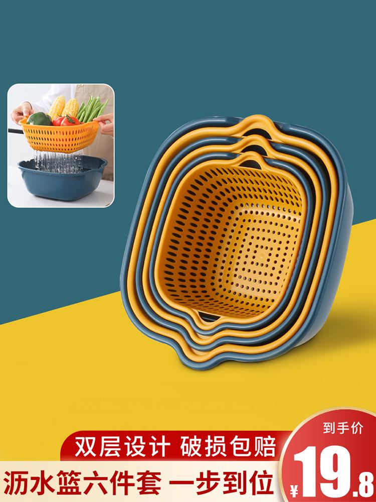 Z【6件套】洗菜盆沥水篮塑料洗菜篓双层方形洗菜筐子洗水果盘客