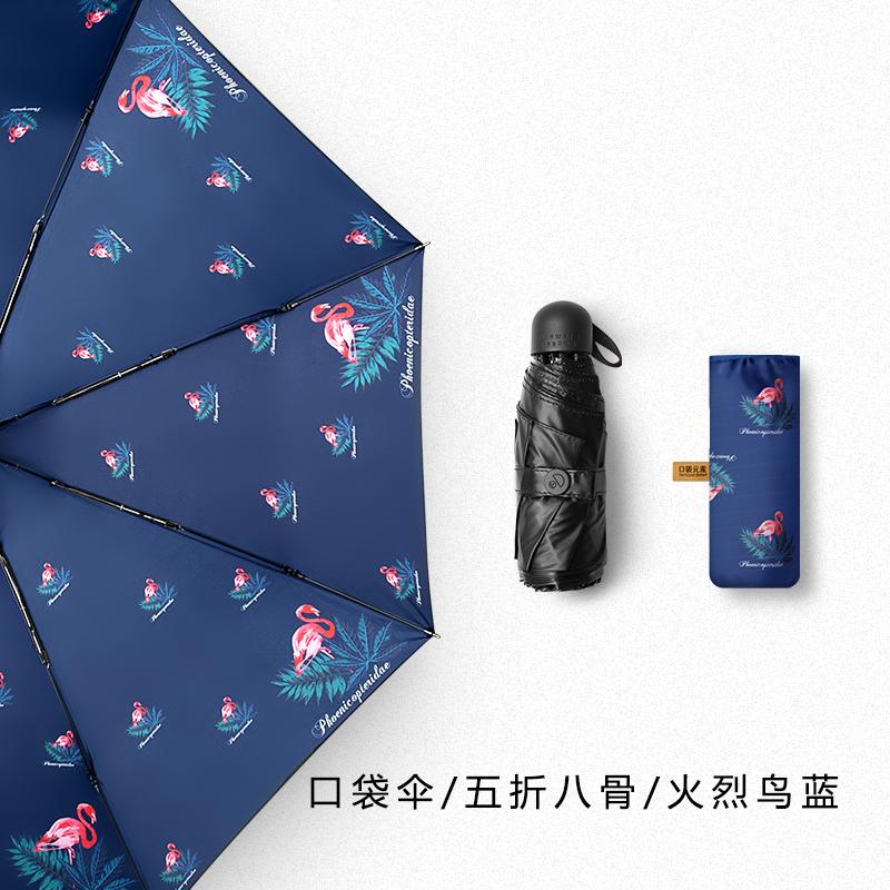 两用便携迷你五折女遮阳防晒太阳伞10月27日最新优惠