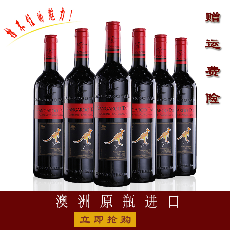 Australian kangaroo red wine full box dry red Cabernet Sauvignon long tail kangaroo wine original bottle imported, suitable for women before going to bed