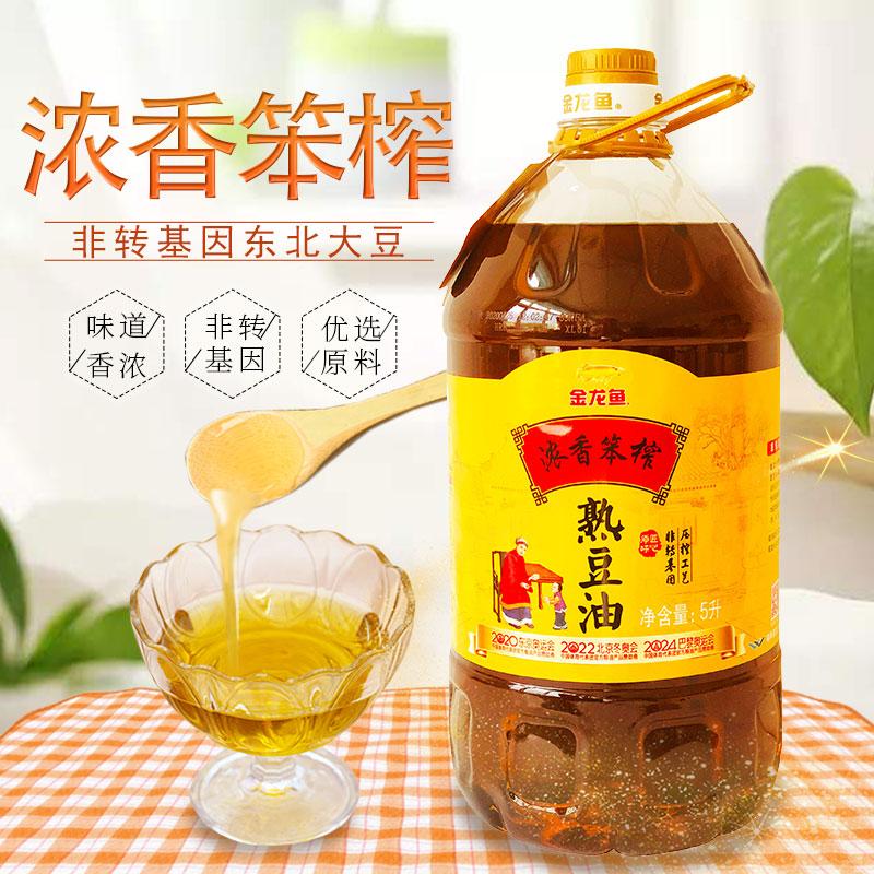 金龙鱼豆油浓香笨榨熟豆油5升/桶 非转基因三级东北大豆油笨榨熟