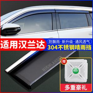2021款新丰田汉兰达晴雨挡改装配件汉兰达汽车用品车窗雨眉挡雨板