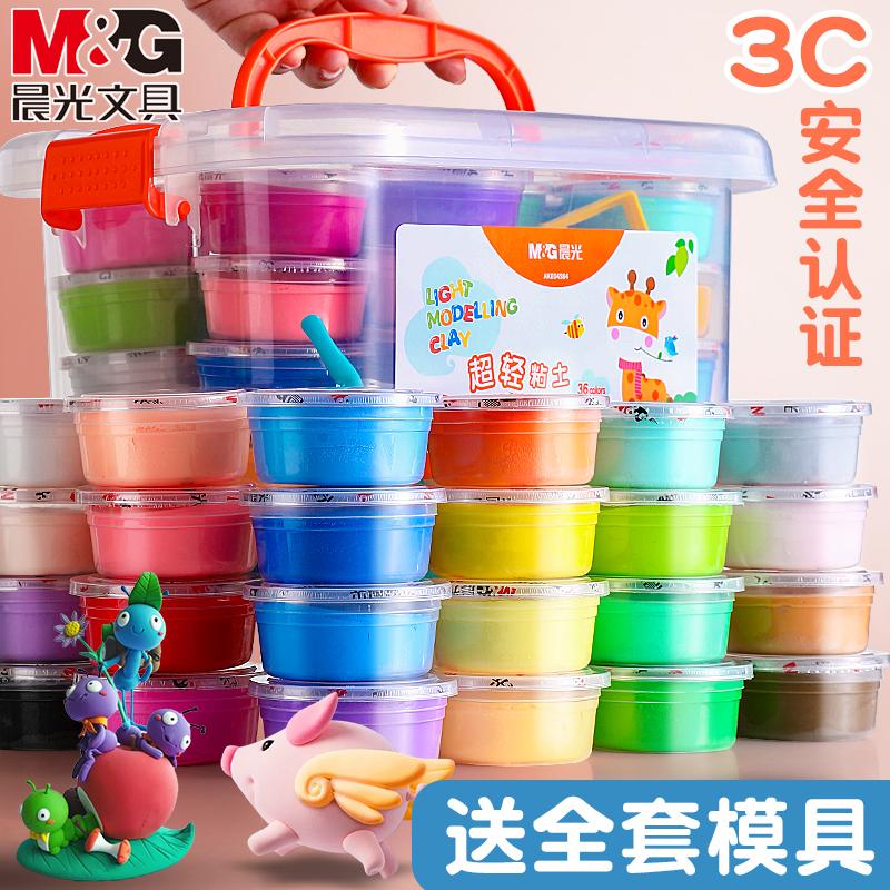 晨光儿童超轻粘土diy安全橡皮泥彩泥手工轻黏土宝宝玩具24色套装