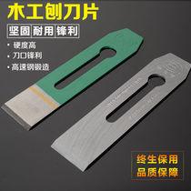 锋钢木工刨片木刨刨铇片手工高速钢刨刃子盖铁工具