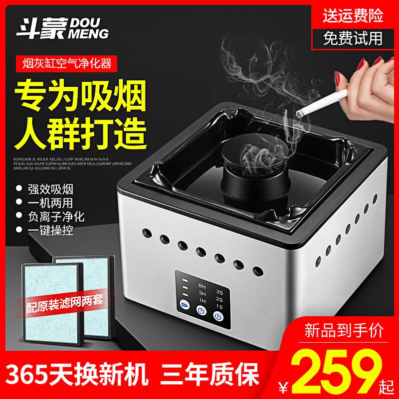 [斗蒙电器旗舰店空气净化,氧吧]烟灰缸空气净化器家用室内去除烟味小型月销量454件仅售259元