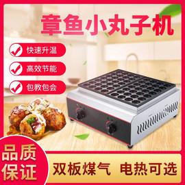 商用不粘双板电热章鱼小丸子机燃气虾扯蛋鱼丸炉家用烧机鹌鹑烤盘