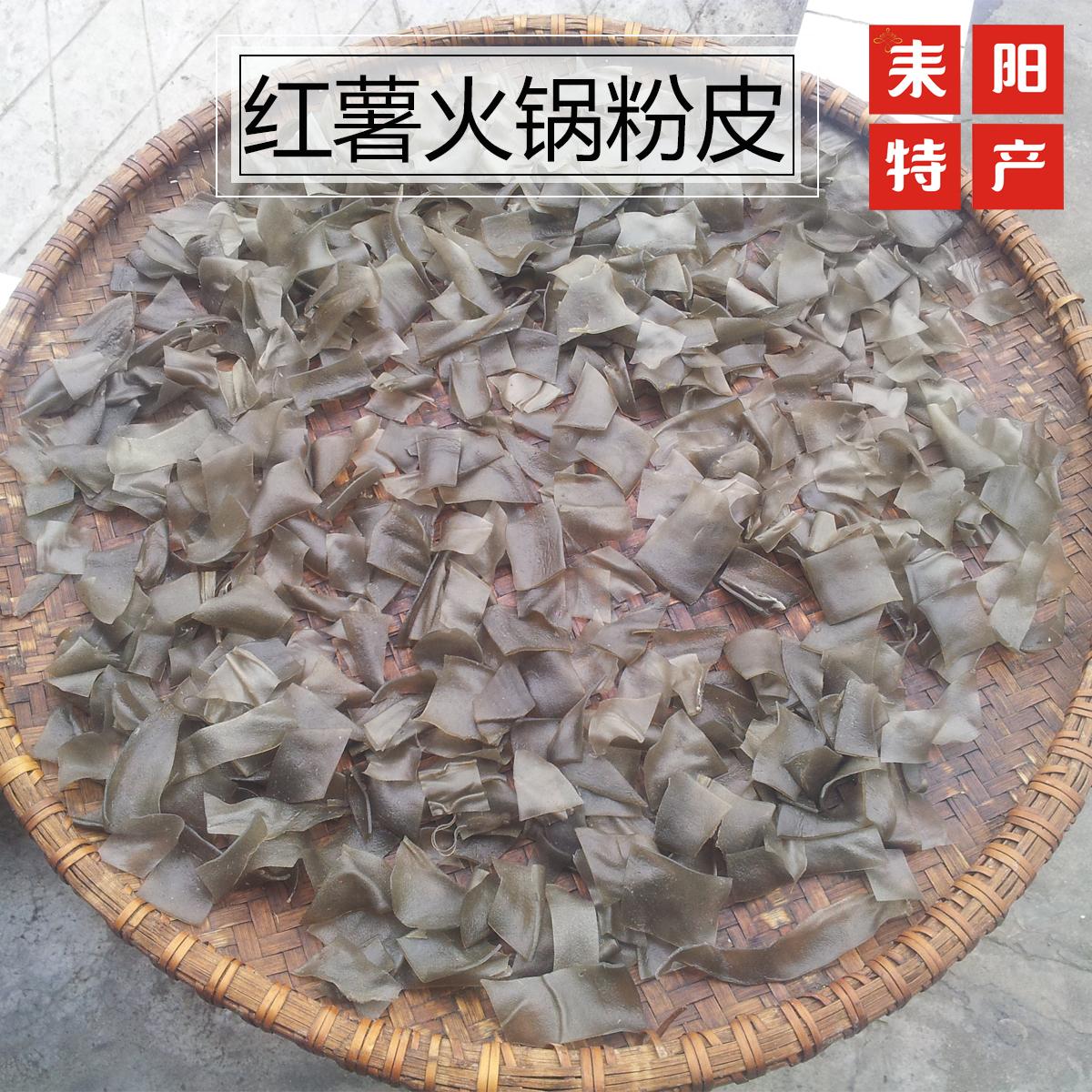 湖南耒阳土特产 红薯粉皮 纯手工红薯火锅粉皮 粉块农家粉皮 500g