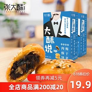 张大酥酥饼梅干菜肉酥饼128g*2盒糕点饼干礼盒装金华酥饼休闲零食