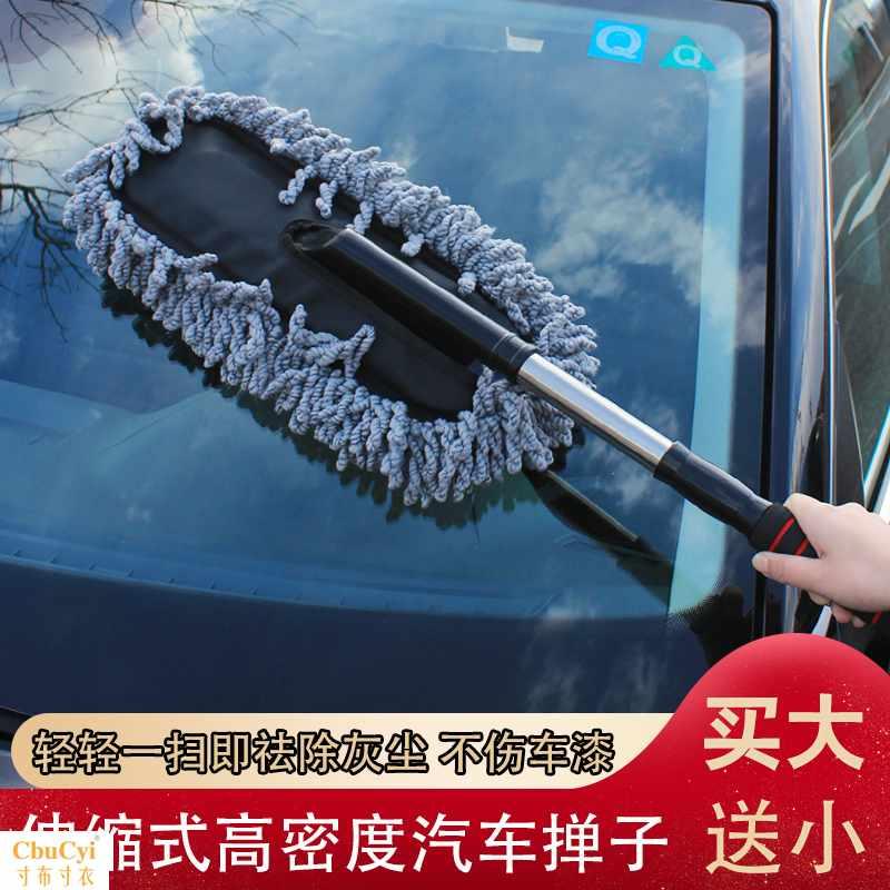 汽车掸子伸缩式蜡拖扫灰除尘车掸子车用蜡拖擦车拖把洗护清洁用品