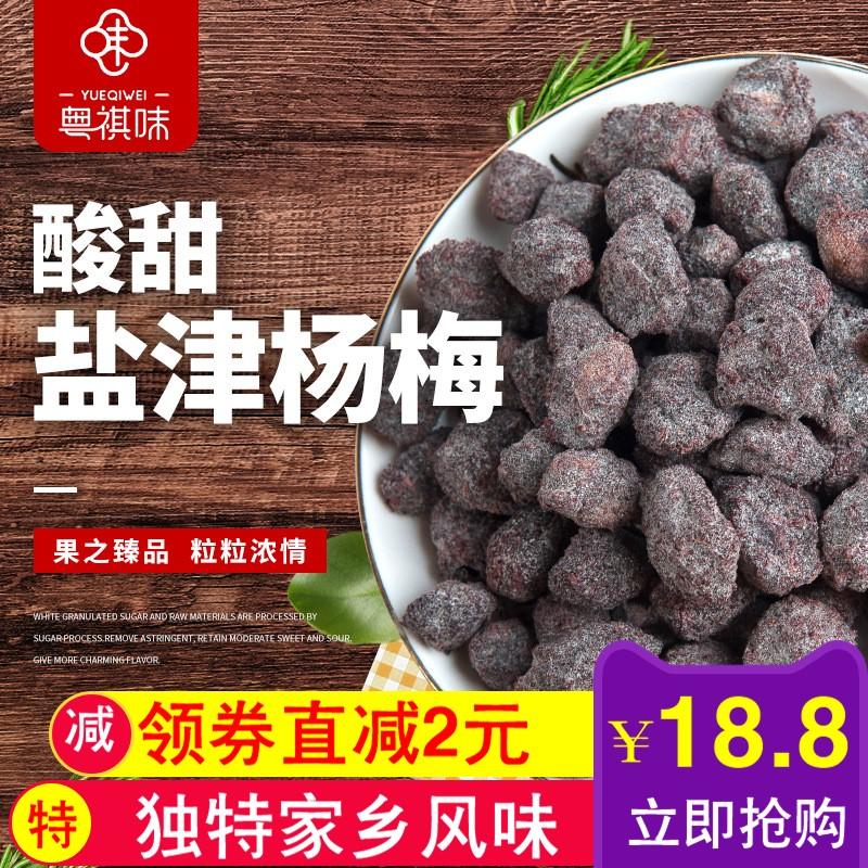 盐津杨梅500g年货蜜饯零食散装咸杨梅干特产休闲水果干梅类制品