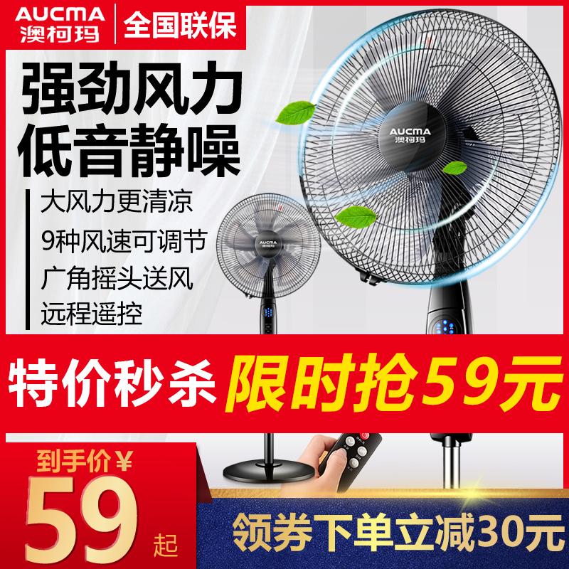 澳柯玛电风扇家用落地扇立式遥控学生宿舍音静台式工业电扇