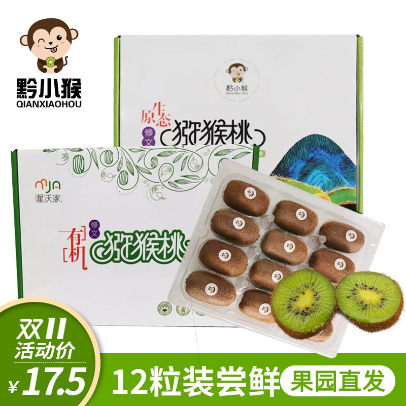 12粒包邮礼品盒装 贵州特产新鲜水果 修文贵长绿心猕猴桃 奇异果