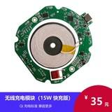 车载无线充电板15w大功率12v发射端模块电路qi通用汽改装快充方案