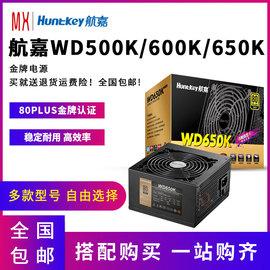 航嘉WD500K/600K/650K金牌额定500W/600W台式机电脑宽幅静音电源图片