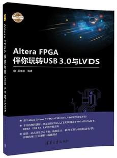 Altera FPGA伴你玩转USB3.0与LVDS/电子设计与嵌入式开发实践丛书