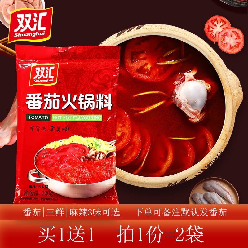 [买一送一]正宗双汇火锅底料番茄三鲜麻辣自带骨汤锅料家用调味料