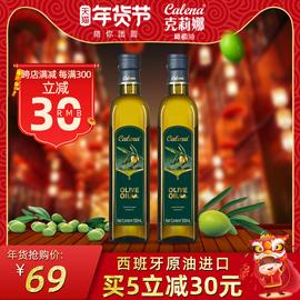 克莉娜纯橄榄油食用油500ml*2小瓶精炼西班牙进口榄橄油中式烹饪