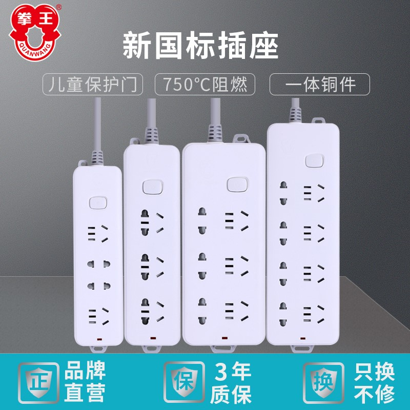 Boxer socket multi-functional wiring board, home office multi-purpose plug-in board, trailing board, plug-in intelligent socket.