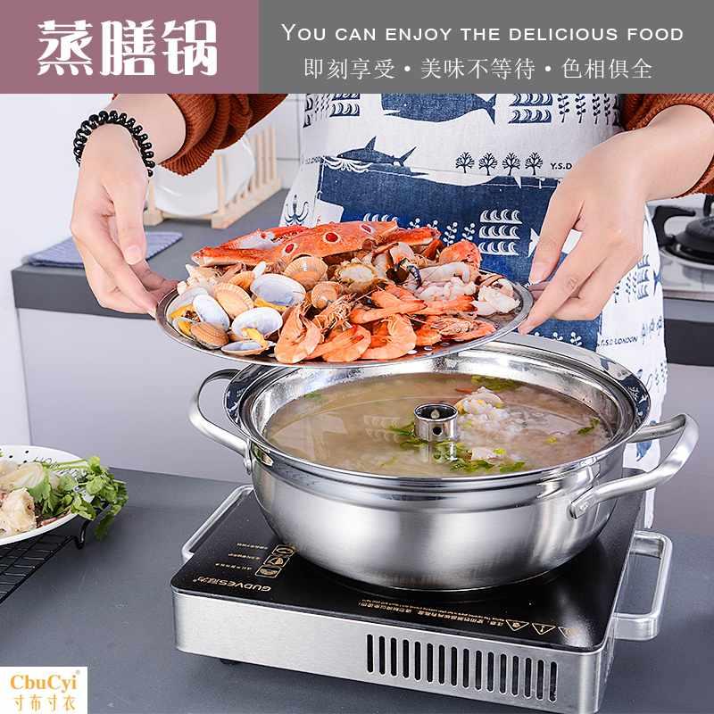 海鲜蒸汽锅不锈钢火锅家用桑拿锅三层复合底蒸锅电磁炉通用汤锅