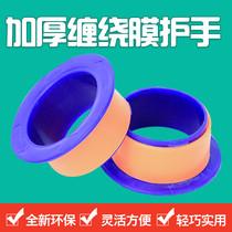 加厚拉伸膜护手圈防划伤手用拉膜神器打包绕膜器塑料缠绕膜手柄